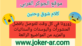 كلام شوق وحنين 2019 - الجوكر العربي