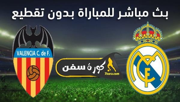 موعد مباراة ريال مدريد وفالنسيا بث مباشر بتاريخ 18-06-2020 الدوري الاسباني
