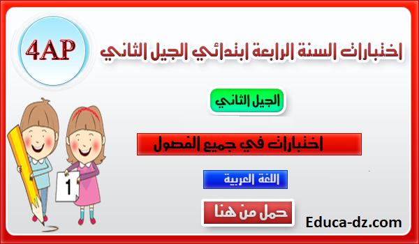 اختبارات السنة الرابعة ابتدائي الجيل الثاني - اللغة العربية