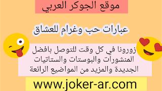 عبارات حب وغرام للعشاق 2019 - الجوكر العربي