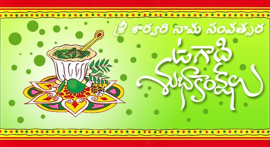 Sarvari Nama Ugadi 2020 Special Telugu News