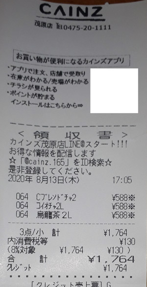 カインズ 茂原店 2020/8/13 のレシート