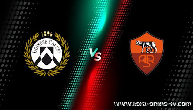 مشاهدة مباراة روما وأودينيزي بث مباشر الدوري الايطالي
