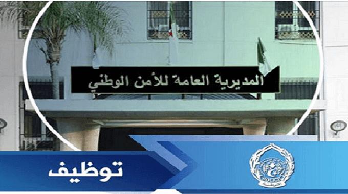 إعلان توظيف بالمديرية العامة للأمن الوطني