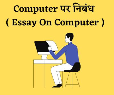 Computer_पर_निबंध_Essay_On_Computer