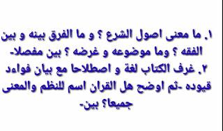 আলিম আল ফিকহ ২য় পত্র সাজেশন ২০২০ | আলিম পরীক্ষার সাজেশন