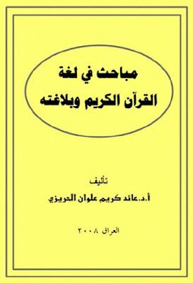 مباحث في لغة القرآن الكريم وبلاغته - عائد كريم الحريزي ، pdf