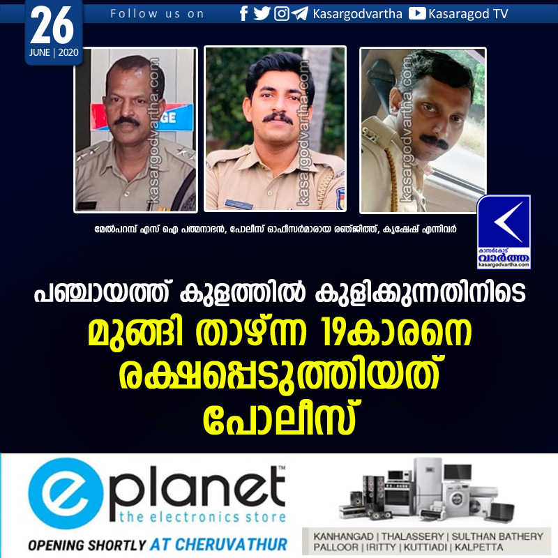 Kasaragod, Melparamba, Kerala, News, Saved, Police, Helping hands, Police rescued a 19 year old boy from the pond