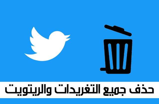 حذف جميع التغريدات والريتويت