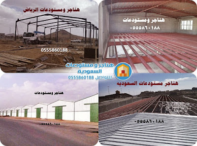 تصميم هناجر حديد من اجود انواع الحديد للمباني المعدنية والحديدية بطرق عزل حديثة ومبتكرة %D8%B4%D8%B1