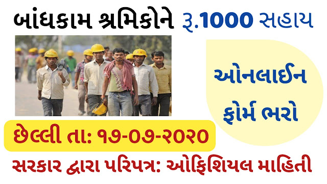 Construction Labour RS. 1000 Give help by Gujarat government: Construction Worker Rs. 1000 help