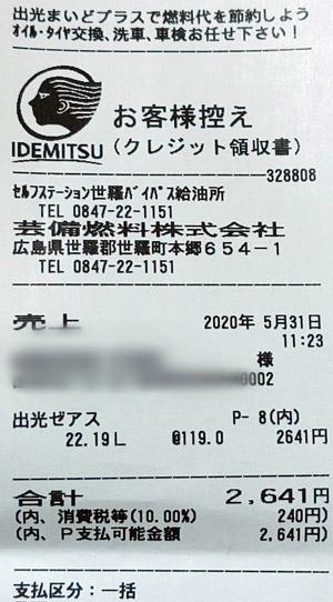 芸備燃料(株) セルフ世羅バイパスSS 2020/5/31 のレシート