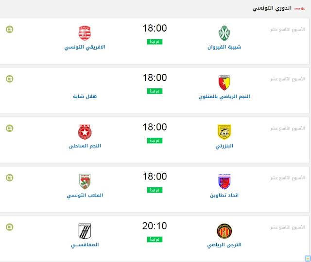 جدول مباريات اليوم -  مواعيد مباريات اليوم الاربعاء 12-8-2020