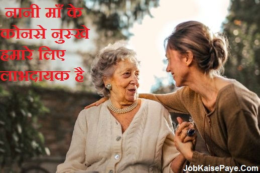 What are the tips of nani mother beneficial for us