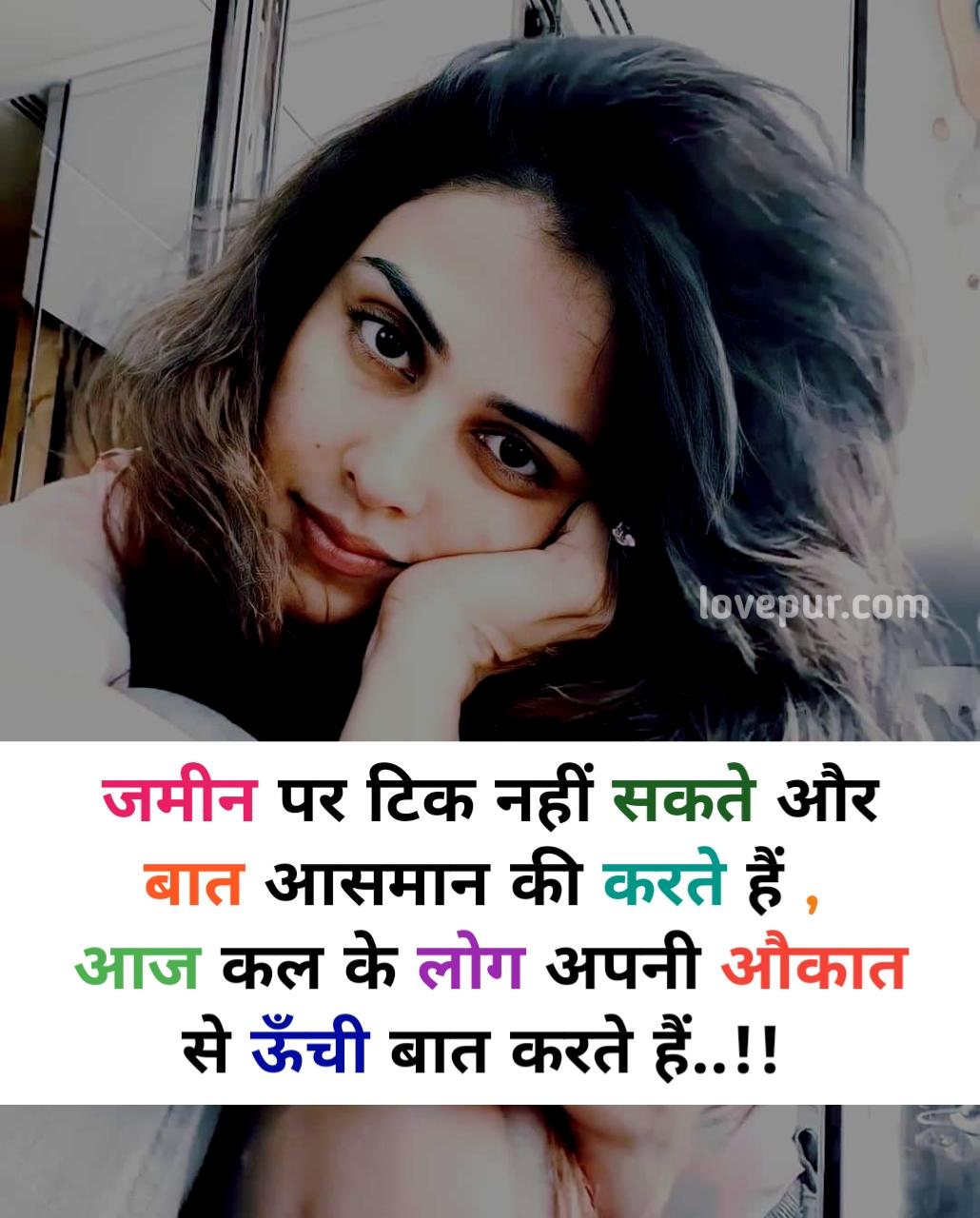 Attitude Status for Girl in Hindi | Royal स्टेटस इन हिंदी for girl