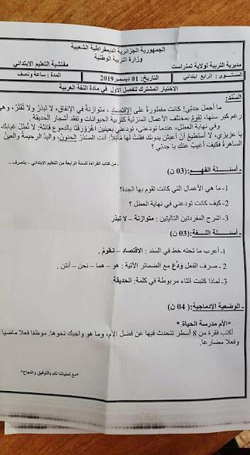 اختبارالفصل الاول مادة اللغة العربية السنة الخامسة ابتدائي الجيل الثاني 2019 2020
