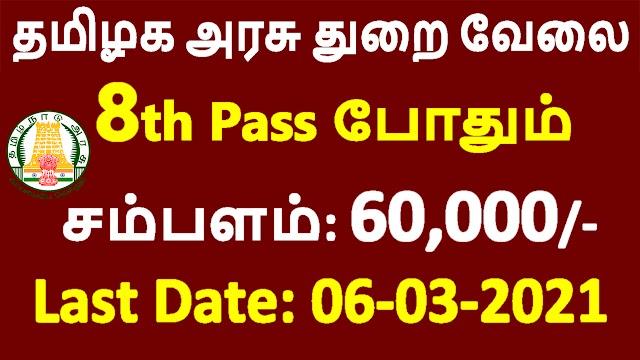தமிழக அரசு துறை வேலைவாய்ப்பு 2021 | 8th Pass Govt Jobs in Tamnilnadu