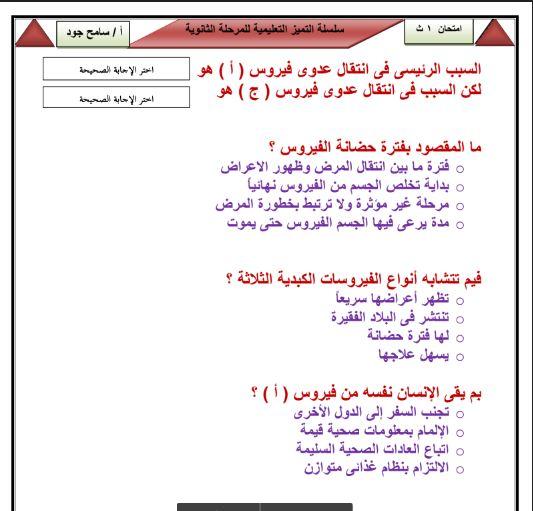 النماذج الاسترشادية فى اللغة العربية نظام التابلت للصف الاول الثانوى الترم الاول 2021