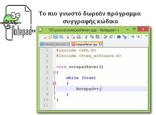 Δωρεάν πρόγραμμα επεξεργασίας κώδικα