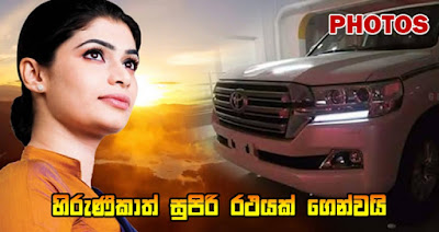 Hirunika Premachandra's Vehicle