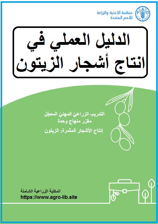 كتاب : الدليل العملي في انتاج أشجار الزيتون