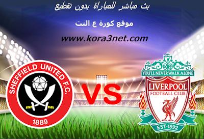 موعد مباراة ليفربول وشيفيلد يونايتد اليوم 2-1-2020 الدورى الانجليزى