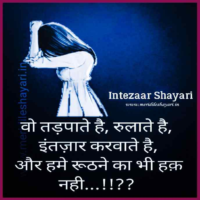 Shayari for Intezaar,shayari for intezaar,shayari on intezaar,intezaar shayari in hindi,intezaar shayari hindi,intezaar shayari in hindi for girlfriend,intezaar shayari with image,intezaar shayari images