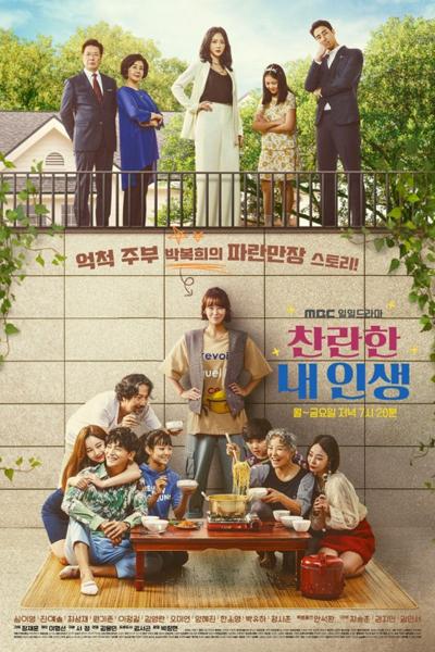 My Wonderful Life (2020)