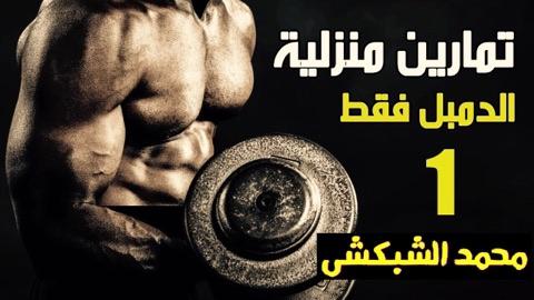 اقوى 15 تمرين بالدمبلز لجميع عضلات الجسم : برنامج متكامل