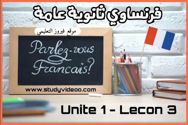 امتحان الكترونى على الوحدة الاولي , الدرس الثالث 3 فرنساوى تالته ثانوي2021