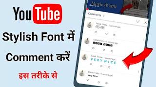 Youtube Video पर Stylish Font में कमेंट्स कैसे करे ?