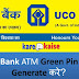 UCO Bank ATM ka Green pin Generate/Change kaise kare?