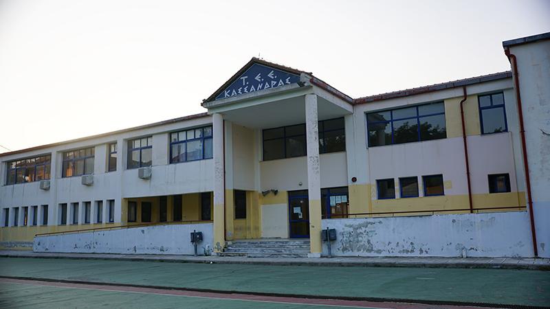 Συνεχίζεται η αναστολή λειτουργίας του ΕΠΑΛ Κασσάνδρας