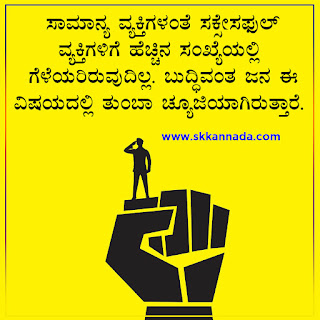 success Interesting Psychological Facts in Kannada