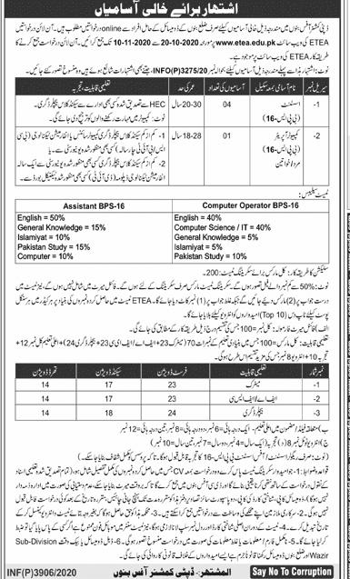 Deputy Commissioner Office Jobs in Pakistan - Apply Now - www.etea.edu.pk