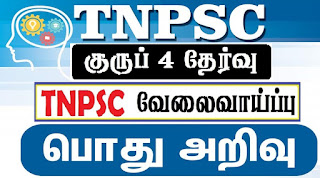 TNPSC Group 4 Syllabus in Tamil updated. Download TNPSC Group 4 2019 Syllabus PDF in English. Tamil Nadu Group IV Services Exam Pattern