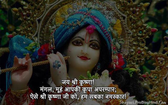 janmashtami shayari in hindi