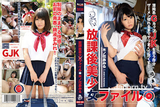 RHJ-388 RED HOT JAM VOL.388 AFTER SCHOOL GIRL FILE : KINOHANA AMIRU UNCENSORED
