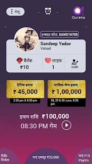 Qureka App Se Paisa Kaise Kamate hai game playinng home page