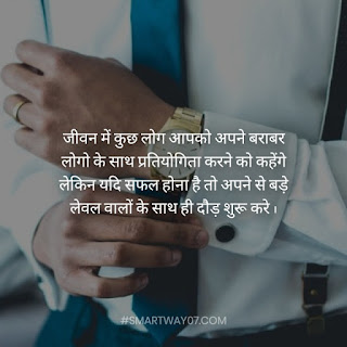 Life Inspirational In Hindi
