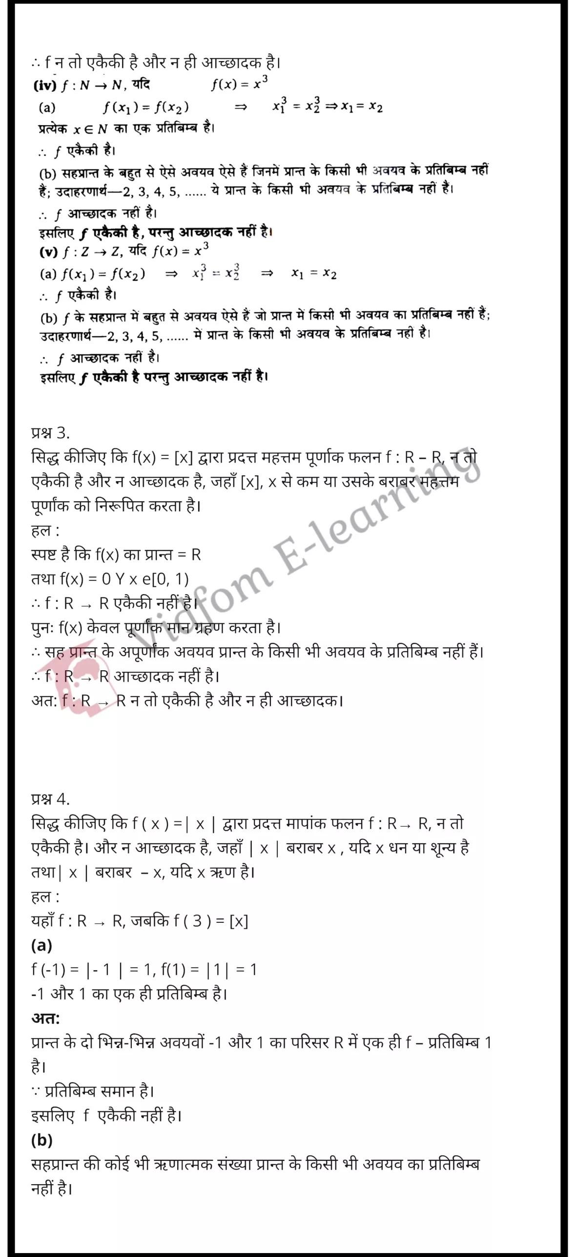 class 12 maths chapter 1 light hindi medium12