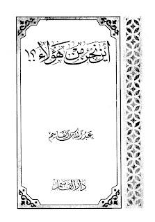 حمل كتاب أين نحن من هؤلاء - عبد الملك قاسم ( 5 مجلدات )