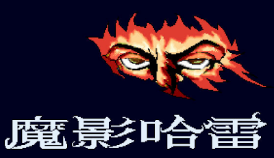 【Dos】魔影哈雷+攻略,經典冒險解謎遊戲!