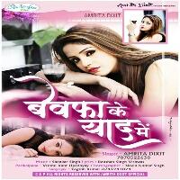 Bewafa Ke Yaad Me (Amrita Dixit) bhojpuri sad song 2019