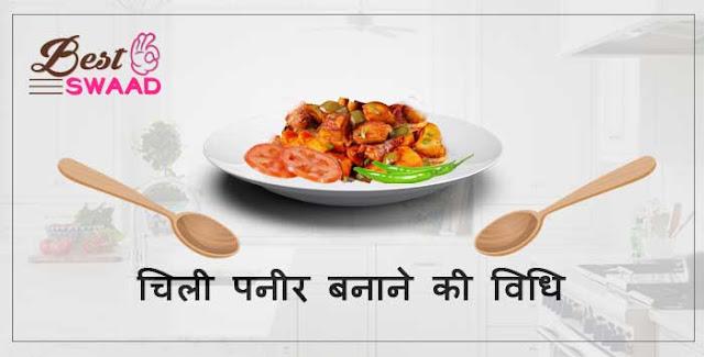 Chilli Paneer Gravy Recipe in Hindi | चिल्ली पनीर ग्रेवी रेसिपी इन हिंदी