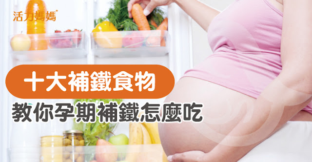 懷孕補鐵吃什麼?教你吃對食物