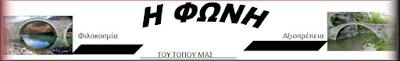 """Εφημερίδα """"Η ΦΩΝΗ ΤΟΥ ΤΟΠΟΥ ΜΑΣ"""" της Αδελφότητας Ντόπιων Σερραίων «Κύριλλος και Μεθόδιος»"""