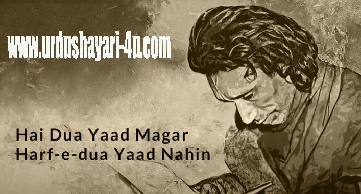 Hai Dua Yaad Magar Harf E Dua - Sagar Siddique