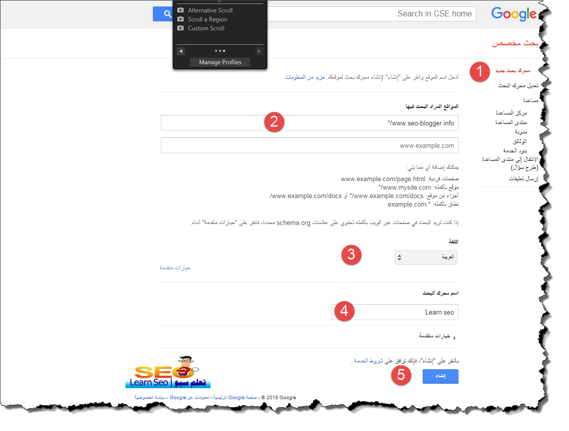 بداية شرح طريقة انشاء محرك البحث المخصص من جوجل