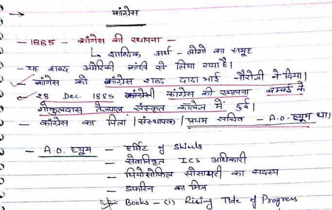 Download Modern History Handwritten Notes PDF